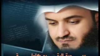 getlinkyoutube.com-سورة البقرة كاملة للشيخ مشاري بن راشد العفاسي