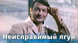 getlinkyoutube.com-Неисправимый лгун