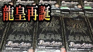 getlinkyoutube.com-バトルスピリッツ龍皇再誕BOX開封動画後編【バトスピ】リバイバルブースターパック