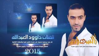 getlinkyoutube.com-الفنان داود العبدالله سهرة  خالد ابو طويله  وعيال شمر 2015