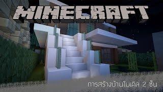 """getlinkyoutube.com-Minecraft : สอนคนสร้างบ้าน """"โมเดิล 2 ชั้น"""""""