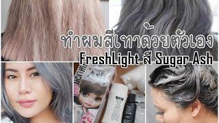 ผมสีเทา ทำเองง่ายๆ ด้วย FreshLight สี Sugar Ash | Aiwa