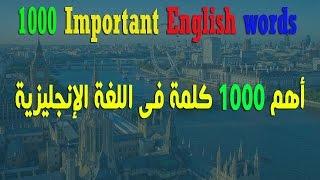 getlinkyoutube.com-أهم 1000 كلمة فى اللغة الانجليزية فى فيديو واحد