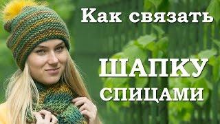 getlinkyoutube.com-Как связать шапку спицами