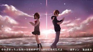 【を合わせてみた】 『前前前世』 | Zen Zen Zense [Nico Nico Chorus]