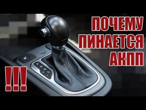 Что делать если пинается АКПП (автоматическая коробка передач)? (советы от РДМ-Импорт)