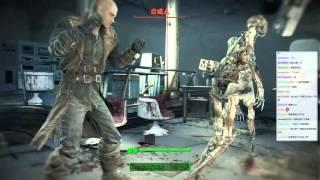 getlinkyoutube.com-[好色龍] 讓我們一起來玩Fallout 4!#2 - 兩三拳超人