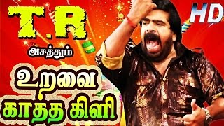 getlinkyoutube.com-Super Hit Tamil Full Movie | Uravai Katha Kili | T. Rajendar & Sarita