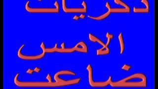 getlinkyoutube.com-التاج مصطفى ذكريات الامس ضاعت  شذى زاهر
