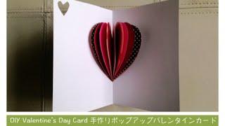 getlinkyoutube.com-DIY Pop up Valentine's day card 手作りポップアップバレンタインカード