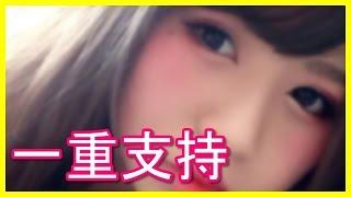 目が一重でもかわいい!韓国美女のメイクや美人女優に学ぶモテる方法は!?◯◯が最強がマジだった!【一重支持し隊】
