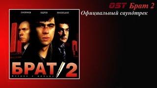 Брат 2 (фильм) width=