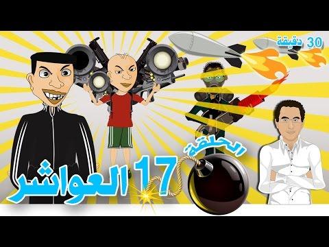 بوزبال الحلقة 17 - العواشر- 2015 - Bouzebal - L3wacher