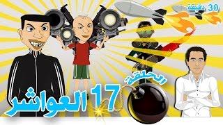 getlinkyoutube.com-بوزبال الحلقة 17 - العواشر- عيشورة - Bouzebal - L3wacher