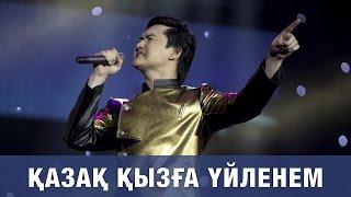getlinkyoutube.com-ТОРЕГАЛИ ТОРЕАЛИ «КАЗАК КЫЗГА УЙЛЕНЕМ» 2016 (концерт, полная версия)