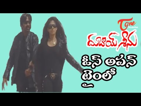 Dubai Seenu Songs - Once Up On - Ravi Teja - Nayanatara