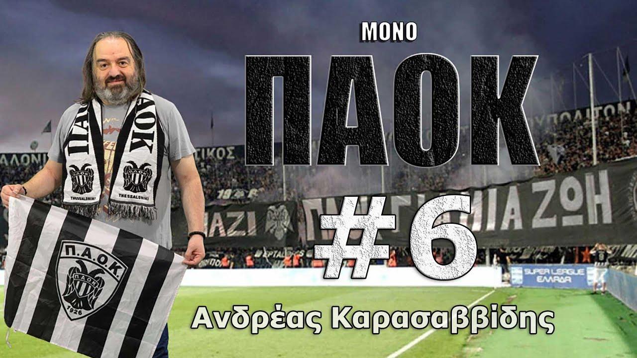 Μόνο ΠΑΟΚ #6: Ο Ζαγοράκης, ο Αυγενάκης, ο Μαρινάκης και η… ΕΠΟ