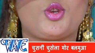 getlinkyoutube.com-चूसनी चुसेला मोर बलमुआ Chusani chusela Mor - Sainya Ke Sath Madhaiya Mein - Bhojpuri Hot Songs HD