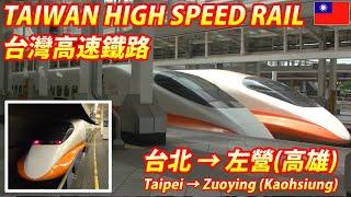 getlinkyoutube.com-TAIWAN HIGH SPEED RAIL 台灣高鐵 台北 → 左營(高雄) (Passenger's view)