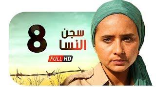 مسلسل سجن النسا HD - الحلقة الثامنة ( 8 ) - نيللي كريم / درة / روبي - Segn El nesa Series Ep08