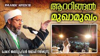 getlinkyoutube.com-ആറ്റിങ്ങൽ മുഖാമുഖം | Sunni Mujahid Samvadam | Perod Abdurahman Saqafi Mukhamukham | Islamic Speech