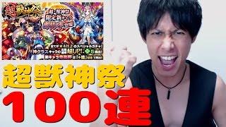 getlinkyoutube.com-【モンスト】超獣神祭を100連引いてみた!#2【ぎこちゃん】