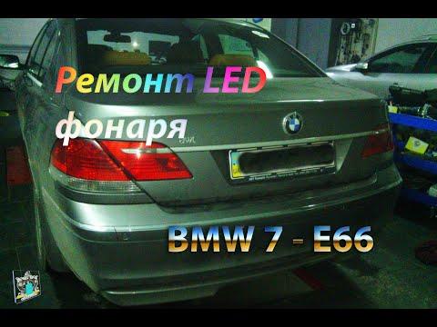 Не работает задний LED габарит фонаря - BMW 7 ... 730i