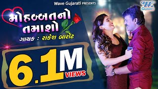 Rakesh Barot || New Gujarati Song 2018 || Mohabbat No Tamaso || FULL HD || Latest Gujarati Song