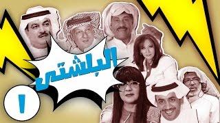 getlinkyoutube.com-Episode 01 - Al Balshati Series   مسلسل البلشتي - الحلقة الأولي