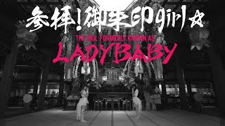 "getlinkyoutube.com-【Short ver.】The Idol Formerly Known As LADYBABY""参拝!御朱印girl☆ / Sanpai!Gosyuin girl☆""Music Clip"