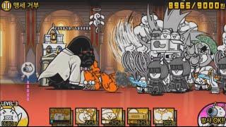[모바일게임] 냥코대전쟁 - 5월 이벤트 스테이지 (금단의 신부)