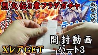 getlinkyoutube.com-バトスピ 烈火伝第3章 フラゲガチャ 開封動画 パート3