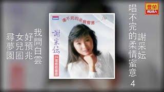 getlinkyoutube.com-謝采妘 - 我問白雲,好預兆,女兒圈,尋夢園 [Original Music Audio]