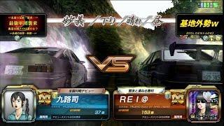 【頭文字D8】第4回『講習会』(福岡) 交流戦   九路司 VS REI@ ]