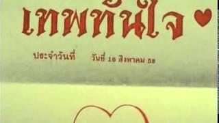 getlinkyoutube.com-หวยซองเทพทันใจ งวดวันที่ 16/08/58