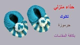 getlinkyoutube.com-تريكو : كيف تصنع لكلوك (حذاء للمنزل) بكافة المقاسات بطريقة سهلة
