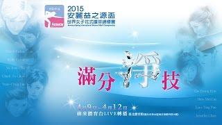 getlinkyoutube.com-20150411-7 安麗益之源盃 潘曉婷 vs. 車由蘭