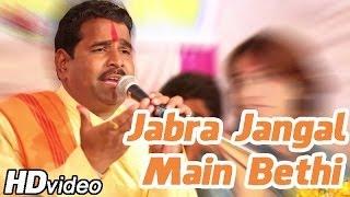 Rajasthani New Bhajan - Jabra Jangal Main Bethi | Jagdish Vaishnav,Bhagwat Suthar