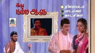 getlinkyoutube.com-Idhu Namma Aalu (1988) Tamil Full Movie