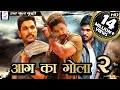 Aag Ka Gola 2 - Dubbed Hindi Movies 2016 Full Movie HD l Allu Arjun, Hansika Motwani, Pradeep Rawat
