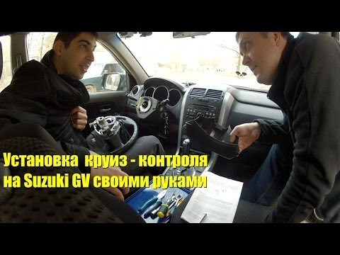 Круиз-контроль своими руками для Suzuki Grand Vitara New. Cruise control: how to install for free