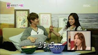 getlinkyoutube.com-We Got Married, Tae-min, Na-eun(14) #03, 태민-손나은(14) 20130727