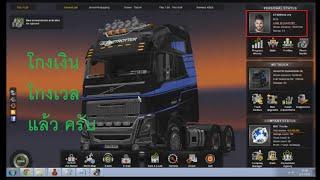 getlinkyoutube.com-วิธีลง SAVE เกมส์ Euro Truck Simulator 2