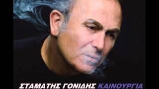 getlinkyoutube.com-Γονίδης Σταμάτης - Πάρτε Την Βραδιά Μαζί Σας ( Full Cd)