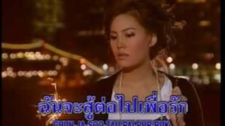 Sat Tar Nai Ruk (Official MV)