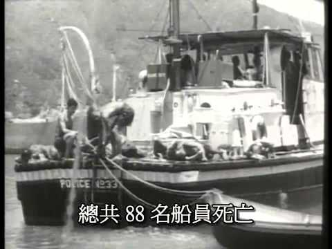 彿山輪沉沒 Fat Shan Ferry sinking, 1971