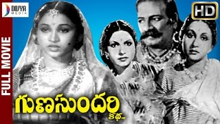 Gunasundari Katha Telugu Full HD Movie | Sriranjani | Kasturi Siva Rao | Divya Media