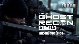 getlinkyoutube.com-Ghost Recon Alpha หน่วยพิฆาตไร้เงา [ซับไทย]