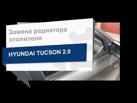 Замена радиатора отопителя Hyundai Kia 97138 2E100 на Hyundai Tucson