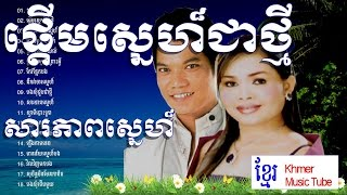 getlinkyoutube.com-Preap Sovath and Him Sivorn Old Song Collection - Khmer Song - Preap Sovath and Him Sivorn NonStop